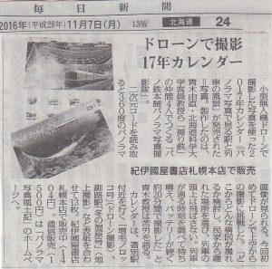 毎日新聞記事(2016・11・7)
